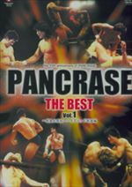 PANCRASE THE BEST Vol.1